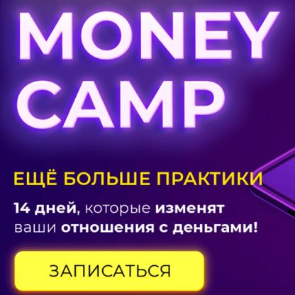 Money camp 3.0 -Скачать за 200