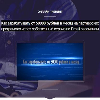 Собственный Сервис по Email Рассылкам -Скачать за 200