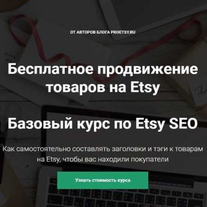 Бесплатное продвижение товаров на Etsy. Базовый курс по Etsy SEO -Скачать за 200