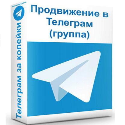 Продвижение в Телеграм -Скачать за 200