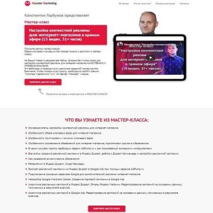 Настройка контекстной рекламы для интернет-магазина в прямом эфире -Скачать за 200