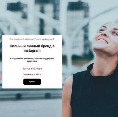Cильный личный бренд в Instagram -Скачать за 200