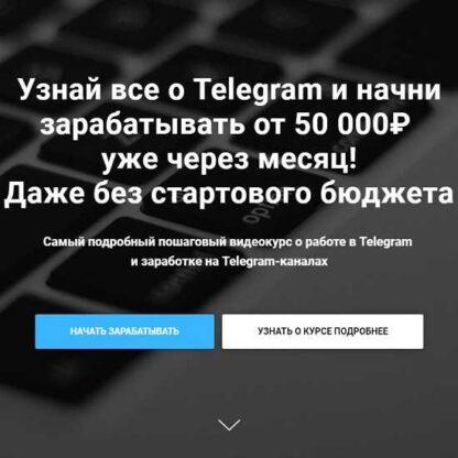 Курс «Telegram» -Скачать за 200