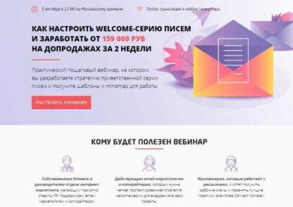Как настроить Welcome-серию писем и заработать от 159 000 руб. на допродажах за две недели скачать-Скачать за 200