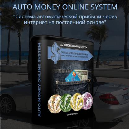 AUTO MONEY ONLINE SYSTEM «Система автоматической прибыли через интернет на постоянной основе»-Скачать за 200