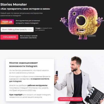 Stories Monster: «Как превратить свои истории в кино» -Скачать за 200