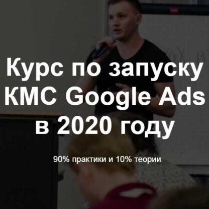 Курс по запуску КМС Google Ads в 2020 году-Скачать за 200
