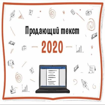 Продающий текст 2020-Скачать за 200