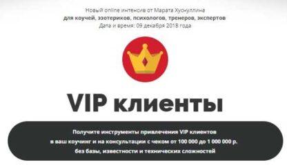 VIP клиенты -Скачать за 200