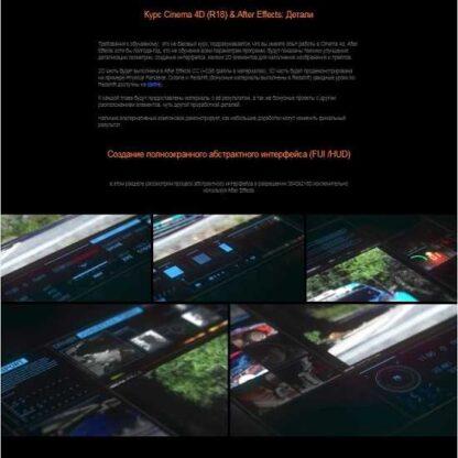 Курс Cinema 4D  & After Effects: Детали-Скачать за 200