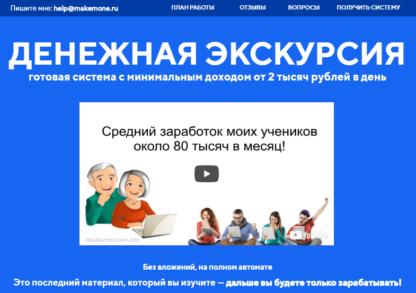 ДЕНЕЖНАЯ ЭКСКУРСИЯ — готовая система с минимальным доходом от 2 тысяч рублей в день скачать-Скачать за 200
