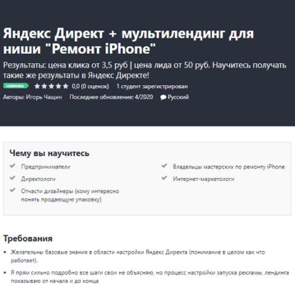 Яндекс Директ + мультилендинг для ниши «Ремонт iPhone» -Скачать за 200