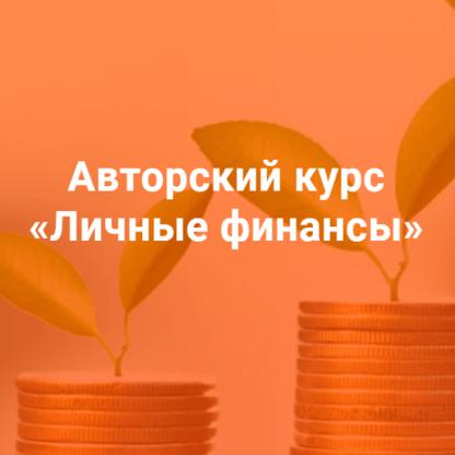 Курс «Личные финансы»-Скачать за 200