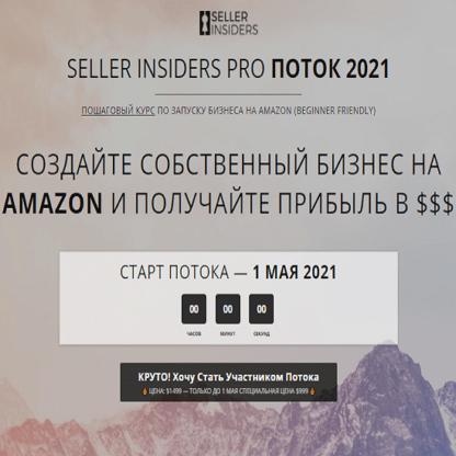 Пошаговый курс по запуску бизнеса на Amazon 2021-Скачать за 200