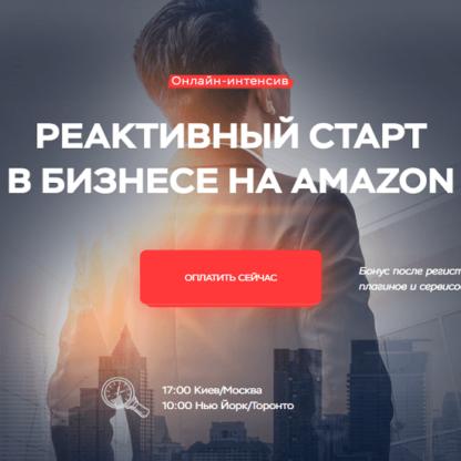 Реактивный старт в бизнесе на Amazon -Скачать за 200