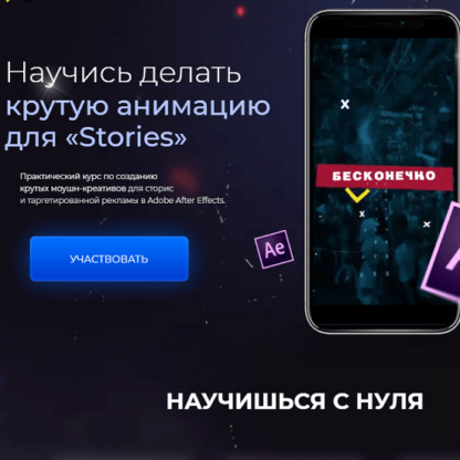 After Effects для Stories  [Learn-Time]-Скачать за 200
