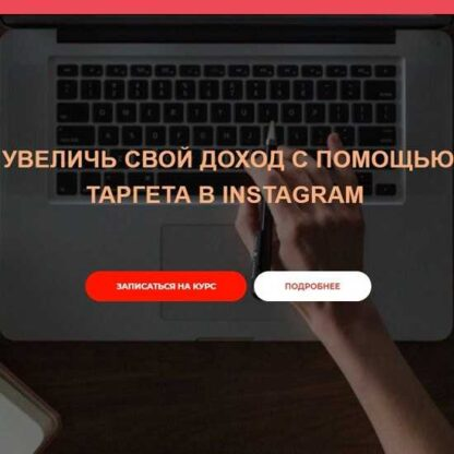 Увеличь свой доход с помощью таргета в Instagram -Скачать за 200