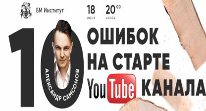 10 ошибок на старте YOUTUBE-канала  (2018)-Скачать за 200