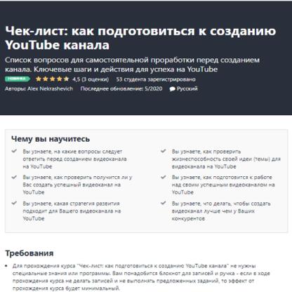 Чек-лист: как подготовиться к созданию YouTube канала -Скачать за 200