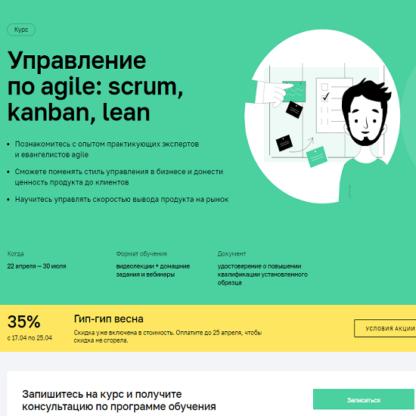 Управление по Agile: Scrum, Kanban, Lean -Скачать за 200