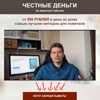 Честные деньги на простых текстах от 500 рублей в день -Скачать за 200