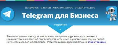 Telegram для Бизнеса  скачать-Скачать за 200