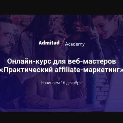 Практический affiliate-маркетинг. Блок Арбитраж-Скачать за 200