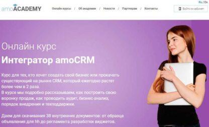 Лукашевич-Интегратор amoCRM  скачать-Скачать за 200
