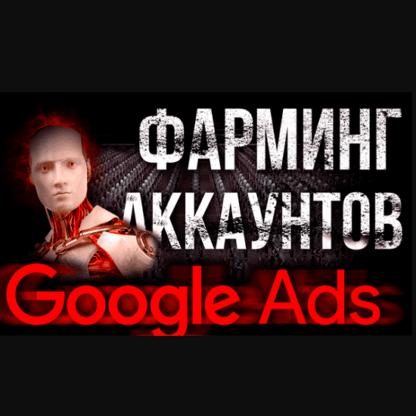 Фарминг аккаунтов Google Ads -Скачать за 200