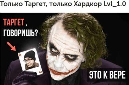 Только Таргет, только Хардкор Lvl_1.0  скачать-Скачать за 200