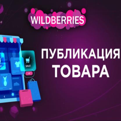 Вебинар «Wildberries — от идеи до первых продаж» -Скачать за 200