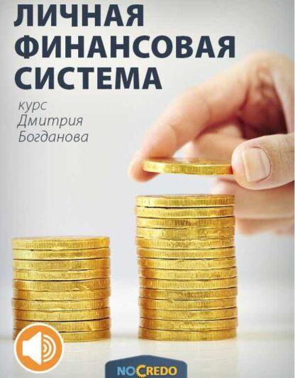 Личная финансовая система. +Транскрибация (2019)-Скачать за 200