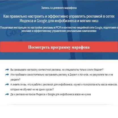Пошаговая инструкция по настройке рекламы в РСЯ и контекстно-медийной сети Google-Скачать за 200