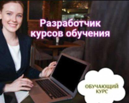 Разработчик обучающих онлайн курсов  (2019)-Скачать за 200