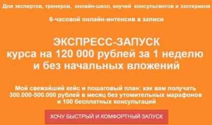 Экспресс-запуск курса на 120 000 рублей за 1 неделю и без начальных вложений -Скачать за 200