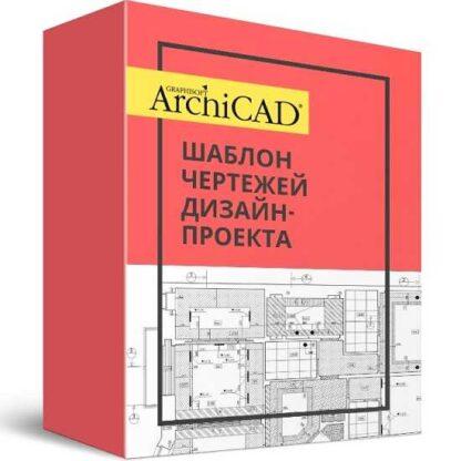 Шаблон ArchiCAD чертежей 80-го уровня -Скачать за 200