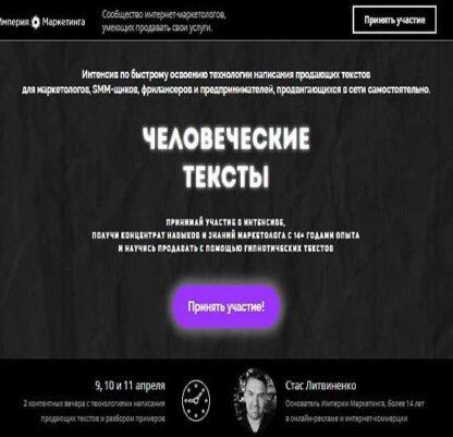 Человеческие тексты+Лёгкие продажи через автоворонку  (2019)-Скачать за 200
