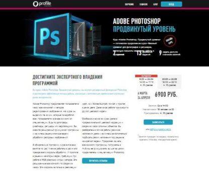 Adobe Photoshop продвинутый уровень -Скачать за 200