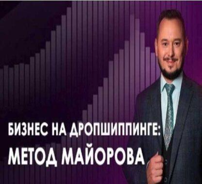 Интернет-Магазин Дропшиппера за 5 дней -Скачать за 200