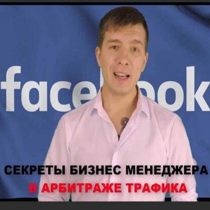 Секреты бизнес менеджера facebook в арбитраже трафика -Скачать за 200