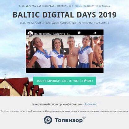 Baltic Digital Days 2019. 7 Юбилейная конференция по интернет-маркетингу-Скачать за 200