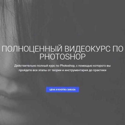 Полноценный видеокурс по Photoshop -Скачать за 200