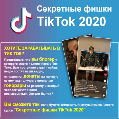Секретные фишки Tik Tok -Скачать за 200