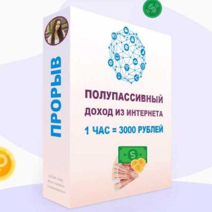 «Прорыв» Полупассивный доход из интернета | 1 час = 3000 рублей -Скачать за 200