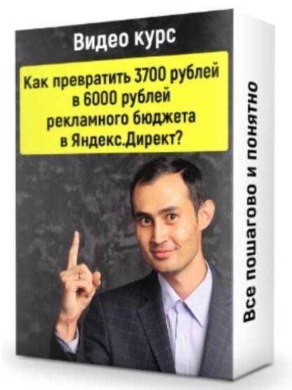Как превратить 3700 рублей в 6000 рублей рекламного бюджета в Яндекс.Директ?-Скачать за 200