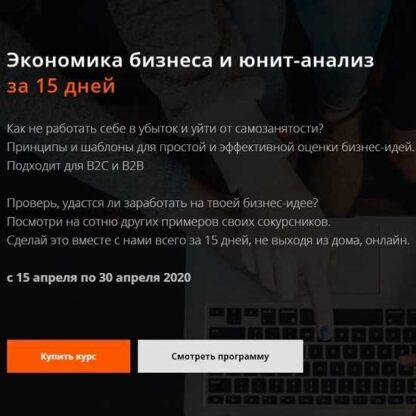 Экономика бизнеса и юнит-анализ  [Аркадий Морейнис, Алексей Черняк]-Скачать за 200