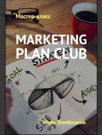 Marketing Plan Club От GoldCoach-Скачать за 200