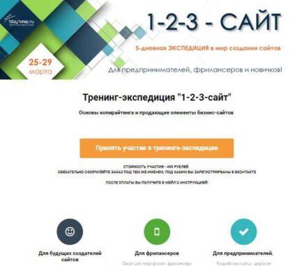 Тренинг-экспедиция «1-2-3-сайт» -Скачать за 200