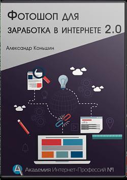 Курс «Фотошоп для заработка в интернете 2.0» скачать-Скачать за 200