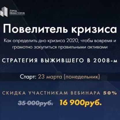 Повелитель кризиса  [Город Инвесторов]-Скачать за 200